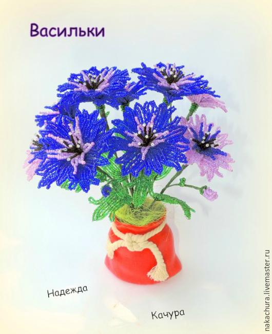 Цветы ручной работы. Ярмарка Мастеров - ручная работа. Купить васильки. Handmade. Тёмно-синий, цветочки, композиция на стол