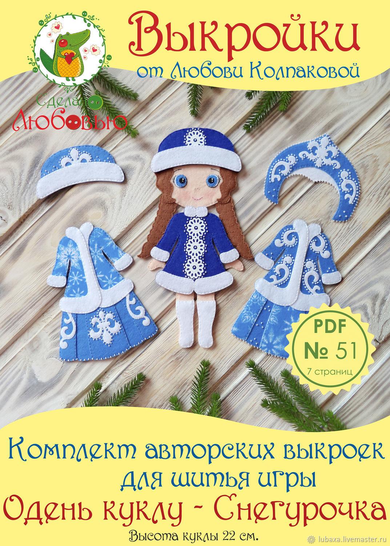 Обучающие материалы ручной работы. Ярмарка Мастеров - ручная работа. Купить Комплект авторских выкроек для шитья игры 'Одень куклу - Снегурочка'. Handmade.