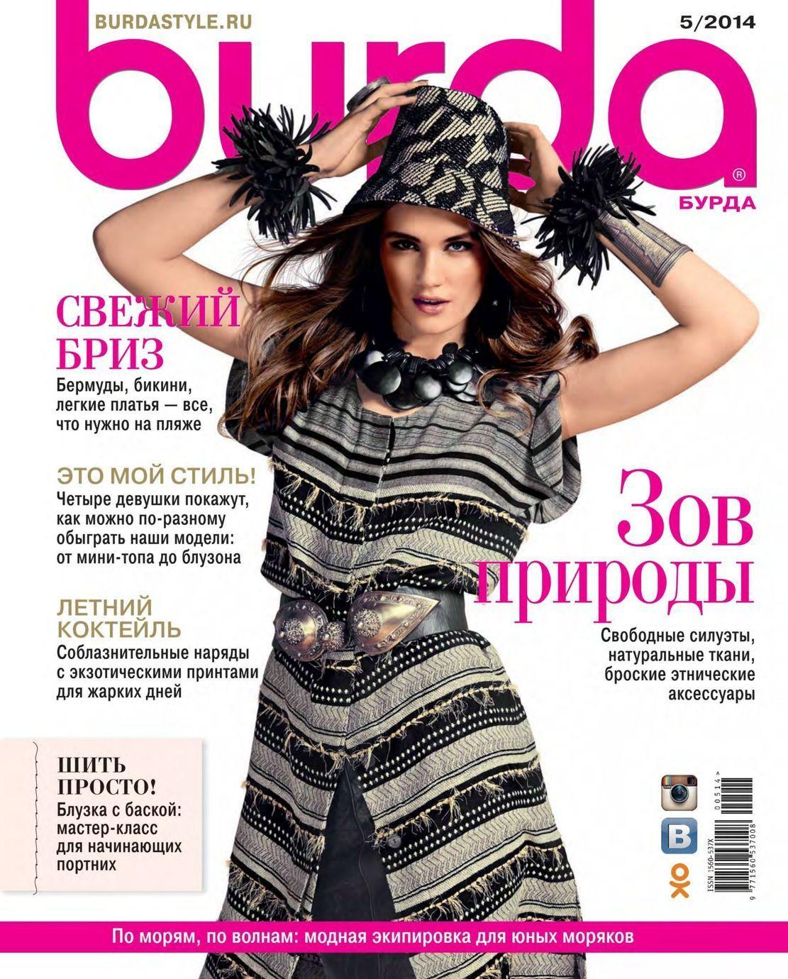 Журнал Burda Moden № 5/2014, Выкройки для шитья, Москва,  Фото №1