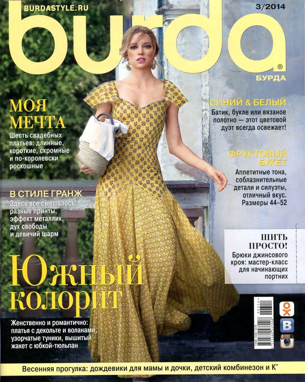 Журнал Burda Moden №  3/2014, Выкройки для шитья, Москва,  Фото №1