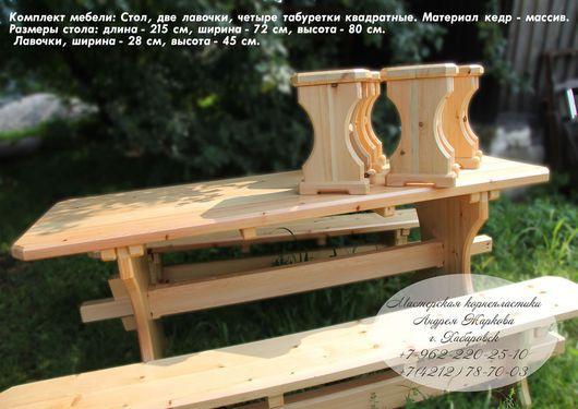 Мебель ручной работы. Ярмарка Мастеров - ручная работа. Купить Комплект мебели:стол, две лавочки, четыре табуретки.. Handmade. кедр