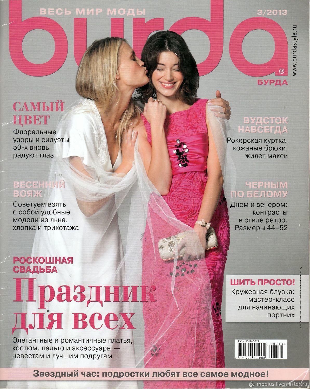 Журнал Burda Moden № 3/2013, Выкройки для шитья, Москва,  Фото №1