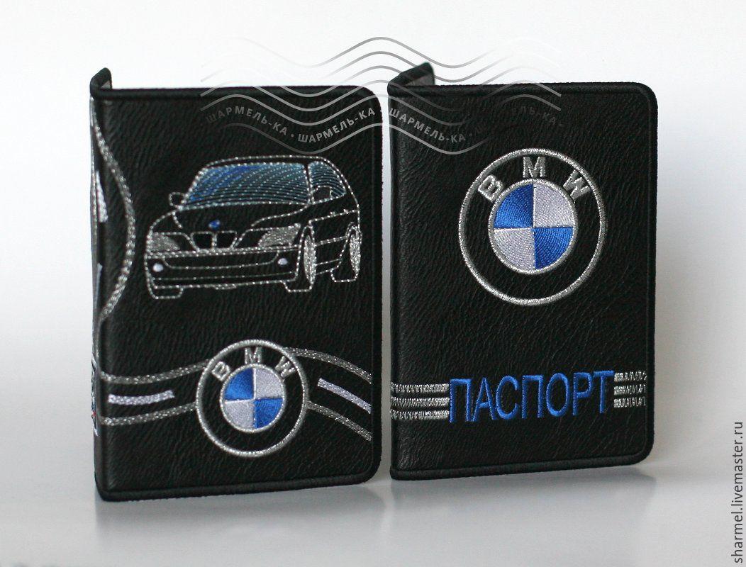 Обложки на паспорт и для автодокументов `BMW`. Полезные вещицы от Шармель-ки