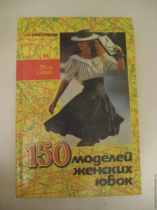 Книга по шитью `150 фасонов женских юбок`. Ярмарка Мастеров.Купить книгу по шитью и моделированию одежды.