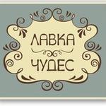 Екатерина (lavka4udes17) - Ярмарка Мастеров - ручная работа, handmade