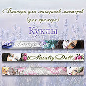 Дизайн и реклама handmade. Livemaster - original item banner with your work. Example for shop collectible dolls. Handmade.