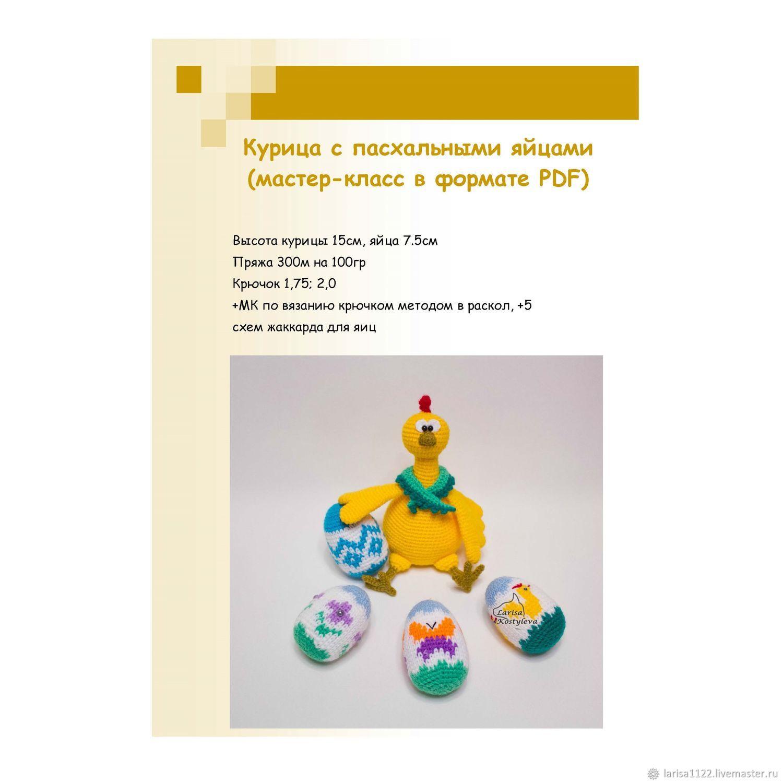 МК Курица с пасхальными яйцами, Материалы для творчества, Миасс, Фото №1