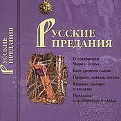handmade. Livemaster - original item Russian legends.. Handmade.