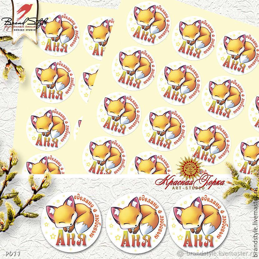 Наклейки с логотипом на заказ 4,5х4,5см, Этикетки, Энгельс,  Фото №1