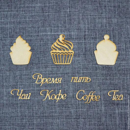 Д-026. Набор декоративных элементов `Сладости`. В наборе 9 элементов. Надписи подходят для декора чайных домиков, шкатулок и коробочек.