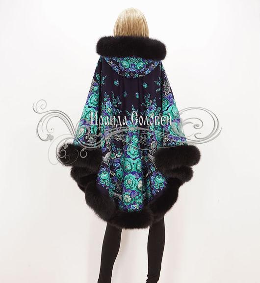 Авторское пальто-пончо с отстегивающимся капюшоном из шерстяных павлопосадских платков (100% шерсть). Отделка -натуральный мех финского песца черного цвета.