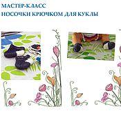 Куклы и игрушки ручной работы. Ярмарка Мастеров - ручная работа Мастер-класс носки для куклы крючком. Handmade.