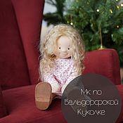 Вальдорфские куклы и звери ручной работы. Ярмарка Мастеров - ручная работа Самый полный мк по вальдорфской куколке. Handmade.