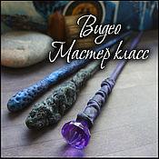 handmade. Livemaster - original item Video master class on creating magic wands. Handmade.