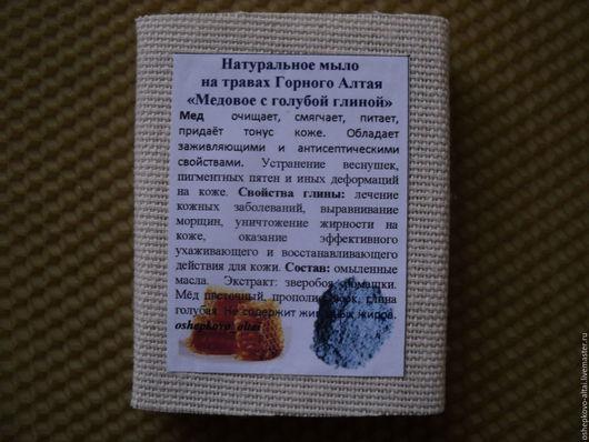 Натуральное отварное мыло `Медовое с голубой глиной` Ощепково