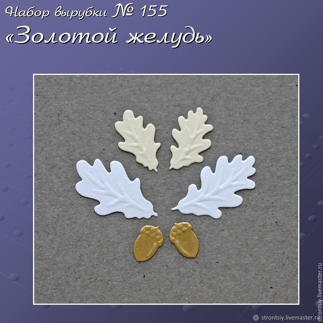 Set logging No. 155 'Golden acorn', Scrapbooking cuttings, Rostov-on-Don,  Фото №1