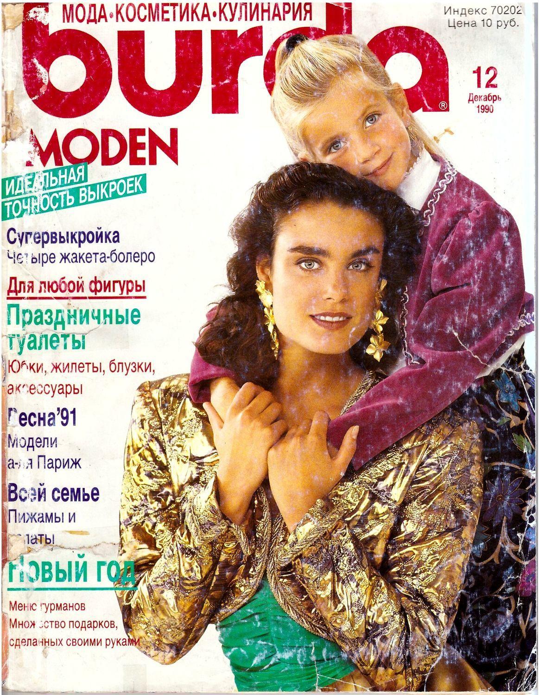 Журнал Burda Moden № 12/1990, Выкройки для шитья, Москва,  Фото №1