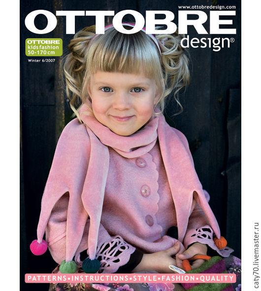 Шитье ручной работы. Ярмарка Мастеров - ручная работа. Купить № 6/2007 Журнал OTTOBRE Kids. Handmade. Журнал мод