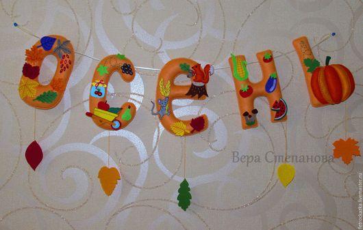 Интерьерные слова ручной работы. Ярмарка Мастеров - ручная работа. Купить Интерьерные гирлянды ВРЕМЕНА ГОДА. Handmade. Буквы из фетра