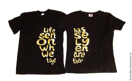 """Футболки, майки ручной работы. Ярмарка Мастеров - ручная работа. Купить Парные футболки для влюбленных """"Жизнь обретает смысл"""". Handmade."""