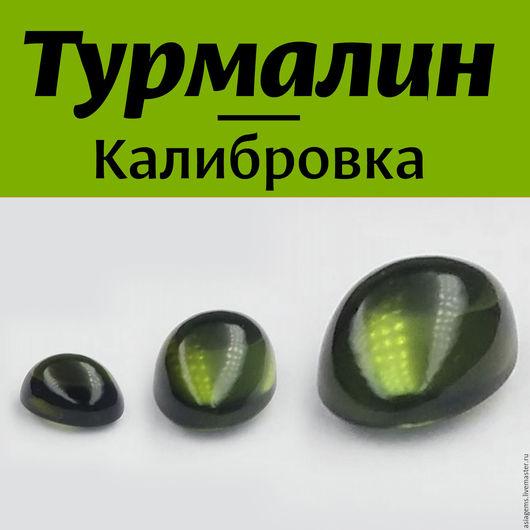 Для украшений ручной работы. Ярмарка Мастеров - ручная работа. Купить Зеленый турмалин калибровка Кабошон 3-10 мм. Handmade.