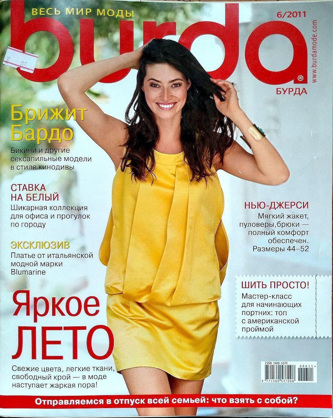 Журнал Burda Moden №  6/2011, Выкройки для шитья, Москва,  Фото №1