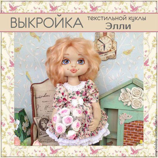Куклы и игрушки ручной работы. Ярмарка Мастеров - ручная работа. Купить Выкройка текстильной куклы Элли. Handmade. Выкройка