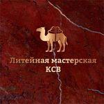 Литейная мастерская КСВ - Ярмарка Мастеров - ручная работа, handmade