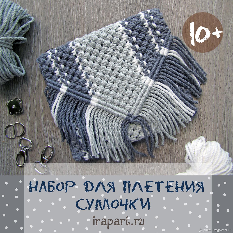 """Набор для плетения сумочки """"Серый"""", Наборы, Москва,  Фото №1"""