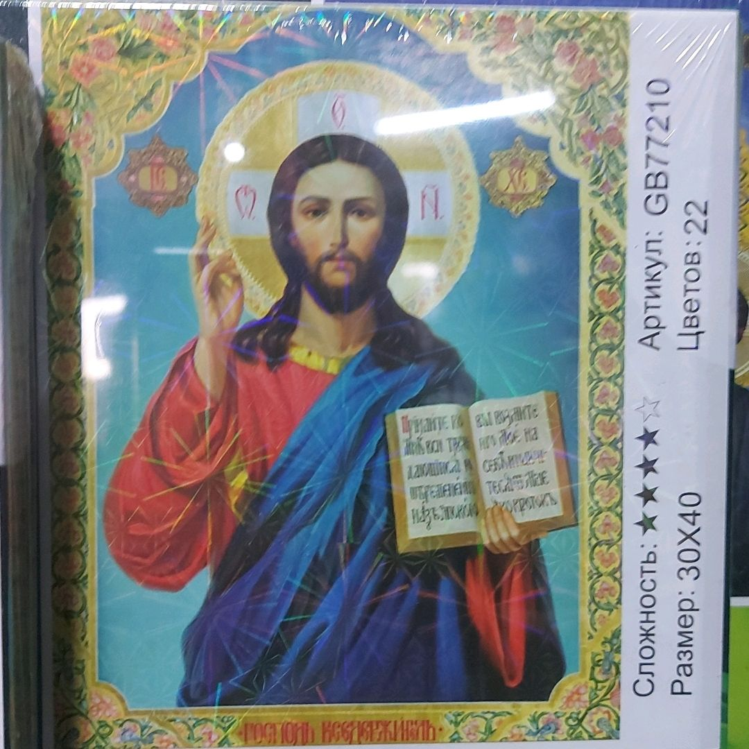 Алмазная мозаика, Алмазная мозаика, Георгиевск,  Фото №1