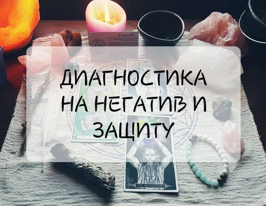 Гадание: диагностика на негатив и защиту, Карты Таро, Москва,  Фото №1