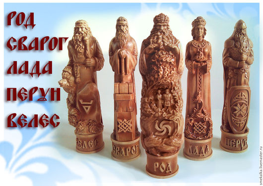 Славянские боги Род, Сварог, Лада, Перун, Велес.