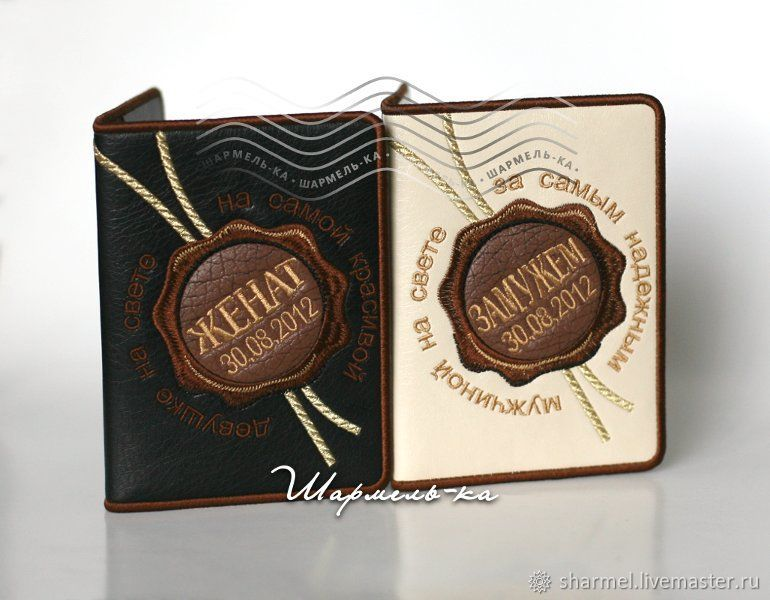 Обложки на паспорт для семейной пары именные вышитые `Сургучная печать`. Вышитые вещицы от Шармель-ки.