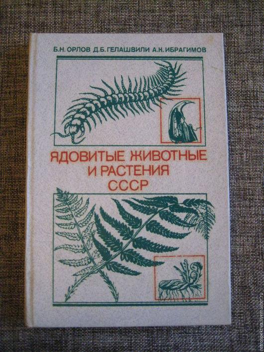 Книга `Ядовитые животные и растения СССР`. Купить книгу о растениях и животных. Купить книгу СССР.