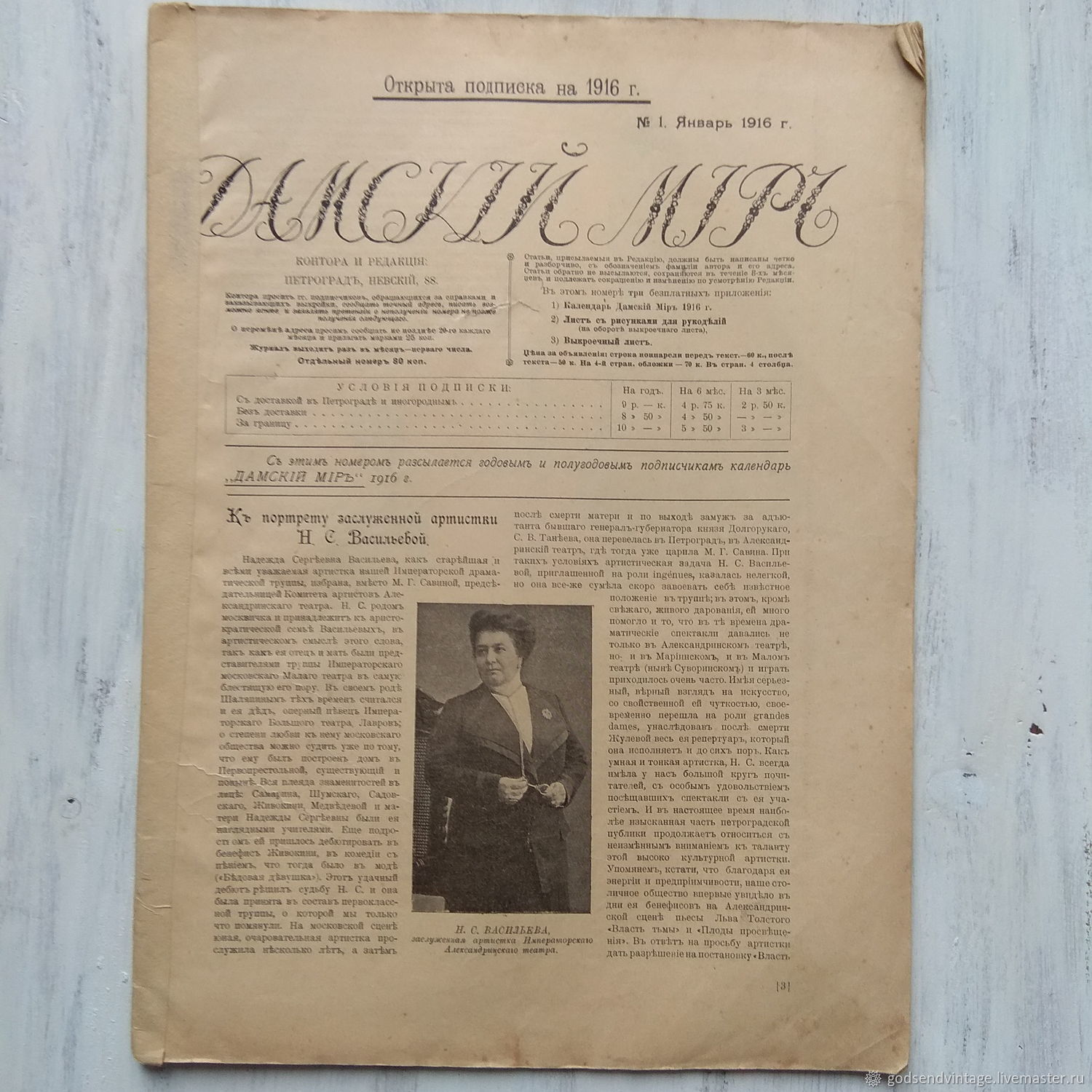 Magazine Ladies ' world, № 1 1916, without application – shop online on  Livemaster with shipping - HUP9TCOM | St  Petersburg