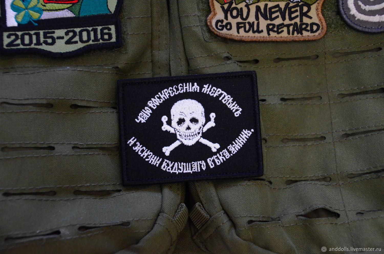 Патч, нашивка Баклановский флаг с липучкой, Украшения, Москва,  Фото №1