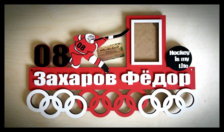 Медальница хоккей, держатель для медалей, хоккеист, Спортивные сувениры, Каменск-Уральский,  Фото №1