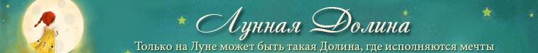 Екатерина Ягодкина (lunnayadolina)