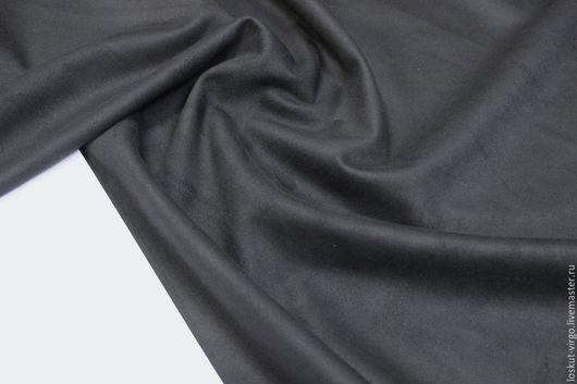 Шитье ручной работы. Ярмарка Мастеров - ручная работа. Купить Искусственная замша стрейч двусторонняя(пэ 100%),цвет графит 1290руб-м. Handmade.