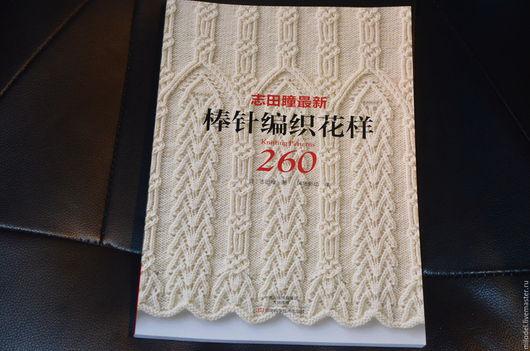 Обучающие материалы ручной работы. Ярмарка Мастеров - ручная работа. Купить Книга по вязанию спицапи 260 мотивов  Shida Hitomi. Handmade.