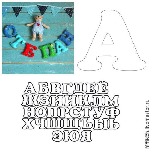 Выкройка букв на формат а4