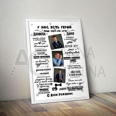 Сувениры и подарки ручной работы. Ярмарка Мастеров - ручная работа Персональный поздравительный постер. Handmade.