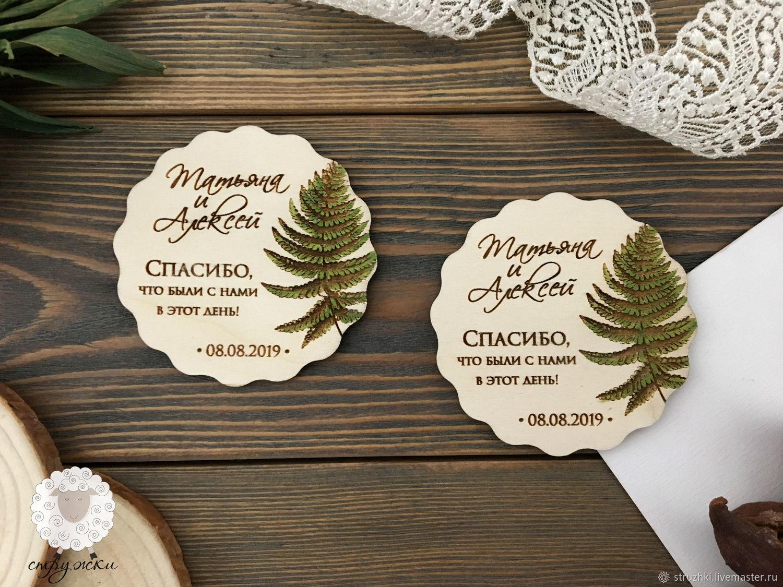 Свадебные магниты Папоротник, из дерева, Магниты, Санкт-Петербург, Фото №1