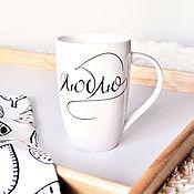 Посуда ручной работы. Ярмарка Мастеров - ручная работа Кружка Люблю 350 мл с надписью каллиграфией. Handmade.
