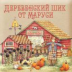 Мария Артамонова - Ярмарка Мастеров - ручная работа, handmade