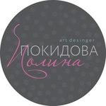 Полина Покидова - Ярмарка Мастеров - ручная работа, handmade