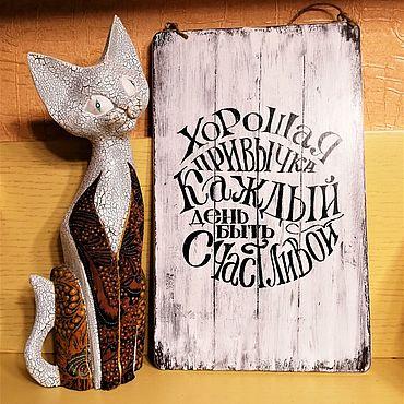"""Для дома и интерьера ручной работы. Ярмарка Мастеров - ручная работа Вывески: """"Хорошая привычка каждый день быть счастливой"""". Handmade."""