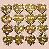 """Подарки к праздникам ручной работы. Ярмарка Мастеров - ручная работа Имбирное печенье """"Семейные валентинки"""". Handmade."""