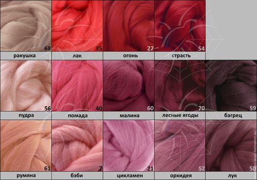 Валяние ручной работы. Ярмарка Мастеров - ручная работа. Купить Шерсть австралийского мериноса 19 мкм - красные оттенки. Handmade.