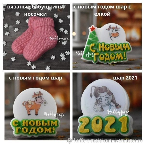 Silicone soap mold knitted socks, Happy New year, Form, Moscow,  Фото №1